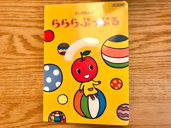 ヤマハ音楽教室ぷっぷるクラステキスト